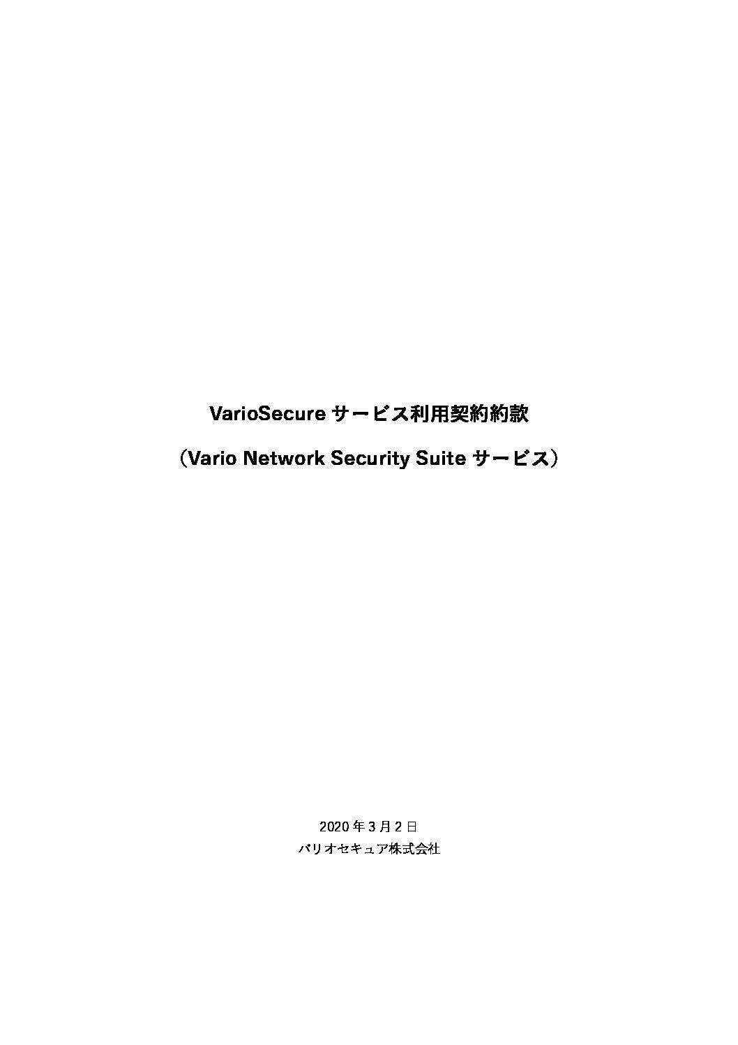 バリオセキュア株式会社